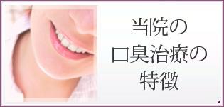 当院の口臭治療の特徴